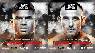 Прямое включение UFC в Санкт-Петербурге