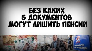 Без каких пяти документов могут лишить пенсии