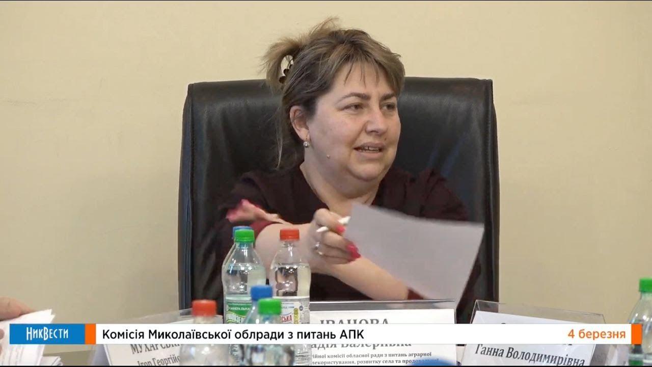 Комиссия облсовета по АПК