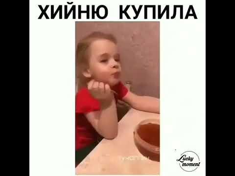 ХИЙНЮ КУПИЛА МАМА 😂😂