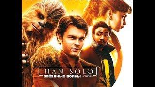 Хан Соло: Звёздные Войны. Истории Русский Трейлер (май 2018 года)