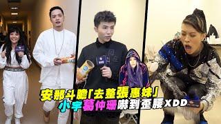 【KKBOX風雲榜特輯】安那斗膽「去整張惠妹」 小宇.葛仲珊嚇到歪腰XDD