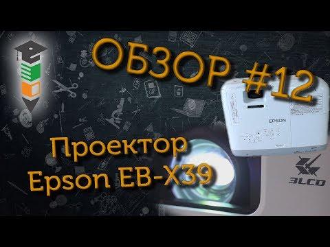 Обзор #12 3LCD проектор Epson EB-X39