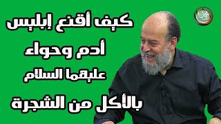 """بسام جرار""""  كيف أقنع إبليس أدم وحواء عليهما السلام بالأكل من الشجرة"""
