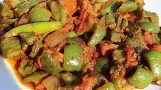 शिमला मिर्च की सब्ज़ी- Shimla Mirch Ki Sabji