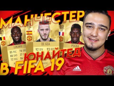 СОСТАВ МАНЧЕСТЕР ЮНАЙТЕД В FIFA 19   КАРТОЧКИ, РЕЙТИНГИ, СЛУХИ