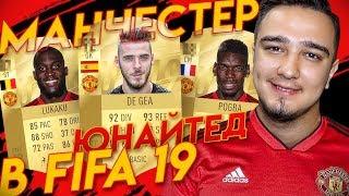 СОСТАВ МАНЧЕСТЕР ЮНАЙТЕД В FIFA 19 | КАРТОЧКИ, РЕЙТИНГИ, СЛУХИ