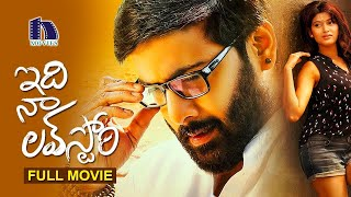 Tarun Idi Naa Love Story Full Movie | Oviya Helen | Manchu Manoj | Niharika Movies