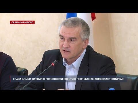 Аксёнов заявил о готовности ввести в Крыму комендантский час