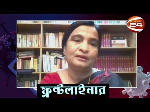 ফ্রন্টলাইনার | অধ্যাপক ডা. মীরজাদী সেব্রিনা ফ্লোরা