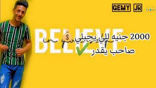 حالات واتس مهرجان 2000 جنيه للي يجبلي صاحب يقدر | أحمد عبده ???? تحميل MP3