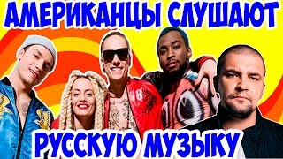Американцы Слушают Русскую Музыку # 4 БАСТА, Quest Pistols, Отава Ё.