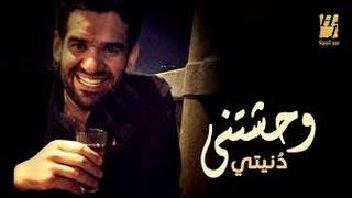 Hussain Al Jassmi - Wahashetny Donety (EXCLUSIVE Lyric Clip)   2016   حسين الجسمي - وحشتني دنيتي