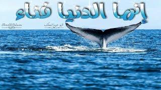 تحميل اغاني إنما الدنيا فناء – أبو عبد الملك MP3