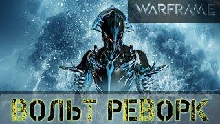 Warframe: Вольт Реворк и Ребилд