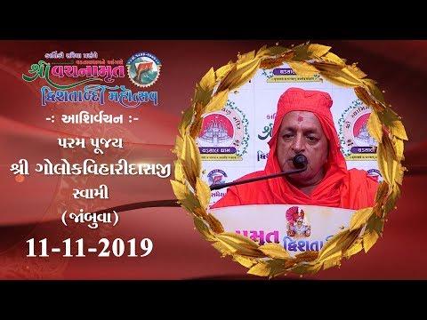 P.P.Shri GolokViharidasji Swami - Jambuva ll Ashirvachan ll 11-11-2019