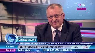 ОТРажение 15.10.2018 Жильцов поставят на счетчик