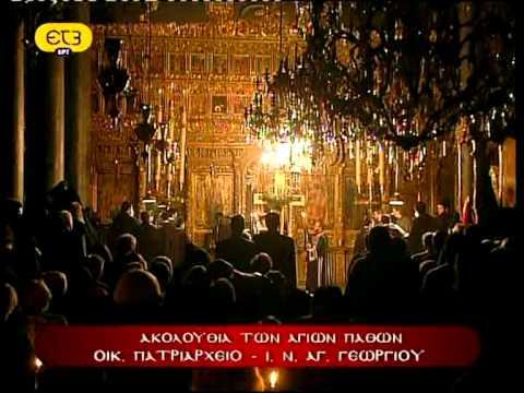 Ακολουθία των Αγίων Παθών - Οικουμενικό Πατριαρχείο
