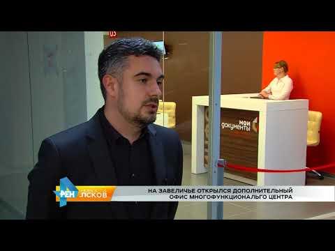 Новости Псков 28.08.2017 # Открытие дополнительного офиса МФЦ В Акваполисе