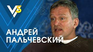 Андрей Пальчевский: президенты, проститутки и ошибки Зеленского