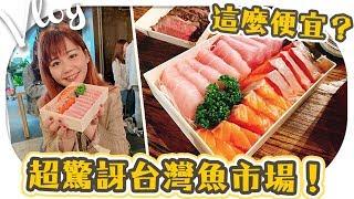 VLOG   大陸女孩驚訝了!台灣魚市場這麼便宜!台北工作的第一天 【Uta臺灣Vlog#5】#台灣 #vlog #旅行