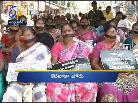 7 PM | Ghantaravam | News Headlines | 21st January 2020 | ETV Andhra Pradesh