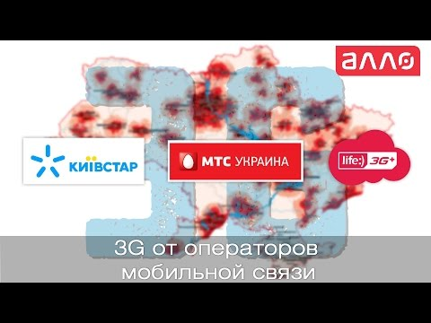 Выбираем тарифы 3G интернета от Киевстар, МТС и Life:)