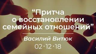 Василий Витюк - Притча о восстановлении семейных отношений