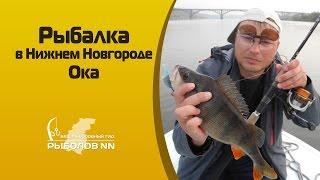 Места для зимней рыбалки в нижнем новгороде