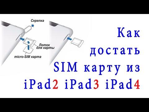 Как достать SIM карту из iPad 2  iPad 3 iPad 4 скрепкой булавкой и т д