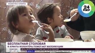Бесплатная столовая: волонтеры в Алматы помогают малоимущим