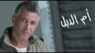 مازيكا ام الدبل ... عمر العبداللات تحميل MP3