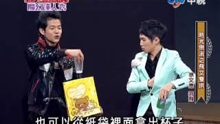 達人總動員 -徐文懋 阿飛 魔術師合作賽 時光倒流世界巡迴表演會