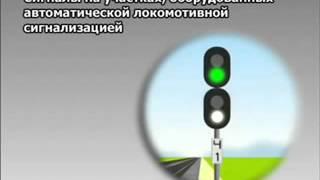 """Учебный фильм  """"Инструкция по сигнализации на железных дорогах"""""""