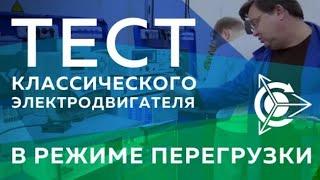 """Рабочие будни """"СовЭлМаш"""": тест классического электродвигателя в режиме перегрузки"""