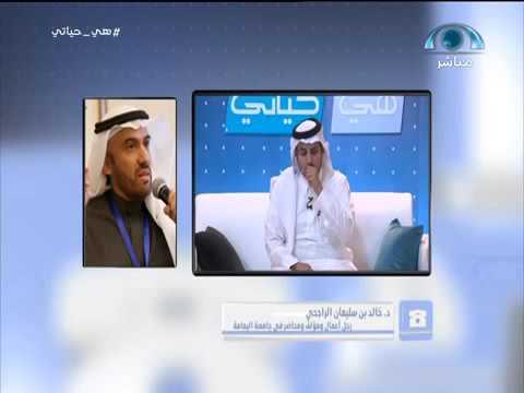 د. خالد الراجحي - مداخلة تحويل الفكرة إلى فرصة - برنامج هي حياتي - حلقة  فرصة