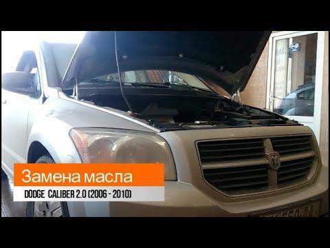 Фото к видео: Замена масла Dodge Caliber 2.0 (2006 - 2010)