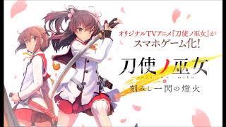 刀使ノ巫女戦闘BGM