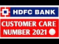 how to complain to hdfc bank !!  Hdfc bank ko complaint kaise kare !! Hdfc against complaint  2.0