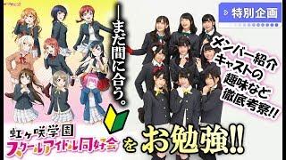 ラブライブ!17分で覚える『虹ヶ咲学園』スクールアイドル同好会!!
