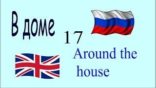 Видео словарь английского языка для начинающих  17 , В доме