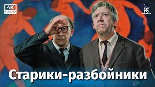 Старики-разбойники (комедия, реж. Эльдар Рязанов, 1971 г.)