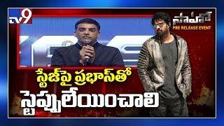 ప్రభాస్ తో డాన్స్ స్టెప్ వేయిద్దాం - దిల్ రాజు - TV9