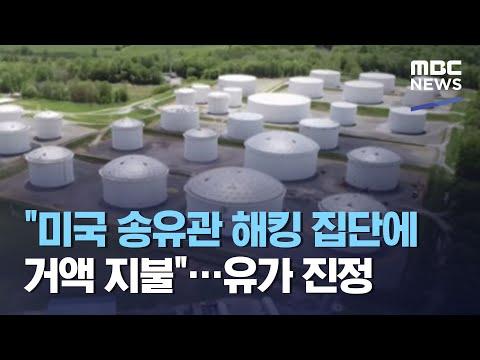 """""""미국 송유관 해킹 집단에 거액 지불""""…유가 진정"""