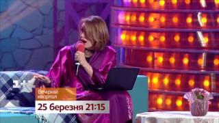 Смотрите лучшее развлекательное шоу страны, Вечерний Квартал, в субботу, 25 марта !