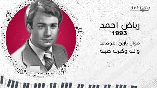 تحميل اغاني رياض احمد - موال يازين الاوصاف واغنية والله وكبرت طيبة - 1993 (النسخة الاصلية) MP3