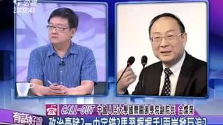 金灿荣piapiapia抽打台湾人的脸【Professor Jin critisized some Taiwanese severely】