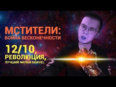 «ВОЙНА БЕСКОНЕЧНОСТИ» — 12/10, РЕВОЛЮЦИЯ, ЛУЧШИЙ ФИЛЬМ MARVEL