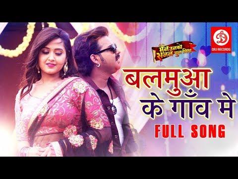 Pawan Singh ( बलमुआ के गाँव मे ) Kajal Raghwani   Bhojpuri Superhit Song 2019   DRJ Records