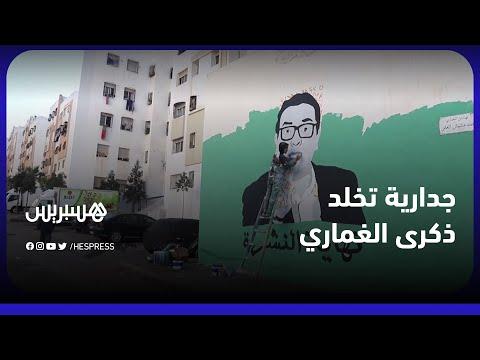 نهاية النشرة.. جدارية لتخليد ذكرى الصحفي الراحل صلاح الدين الغماري في البيضاء